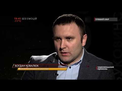 Чернівецький Промінь: Без Емоцій | Богдан Ковалюк