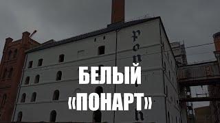 Центральное здание пивоварни «Понарт» в Калининграде покрасили в белый цвет