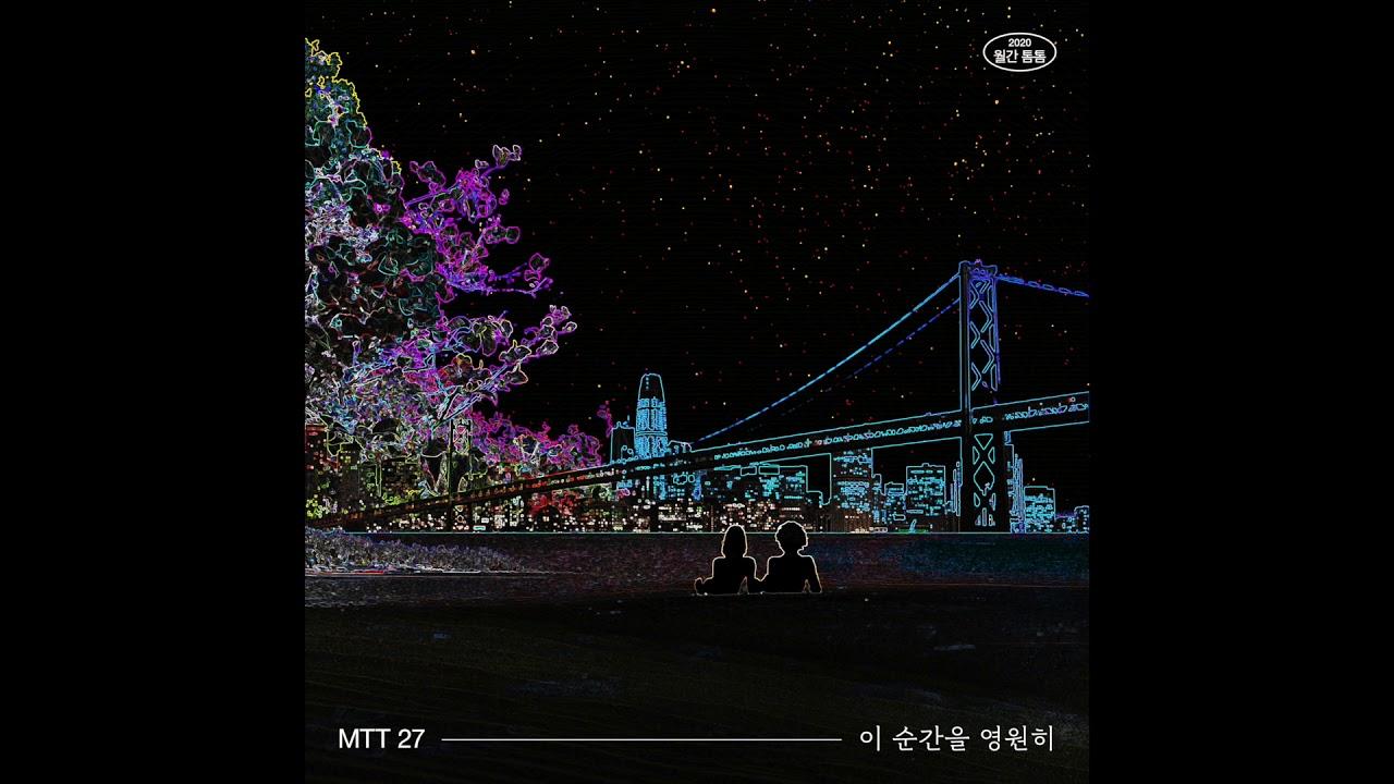 """톰톰(TOMTOM) / 「2020 월간 톰톰 7월호」 - """"이 순간을 영원히"""" (Official Audio)"""
