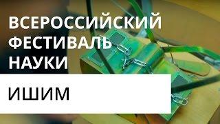 18-20 октября 2016. Всероссийский фестиваль науки в Ишиме.