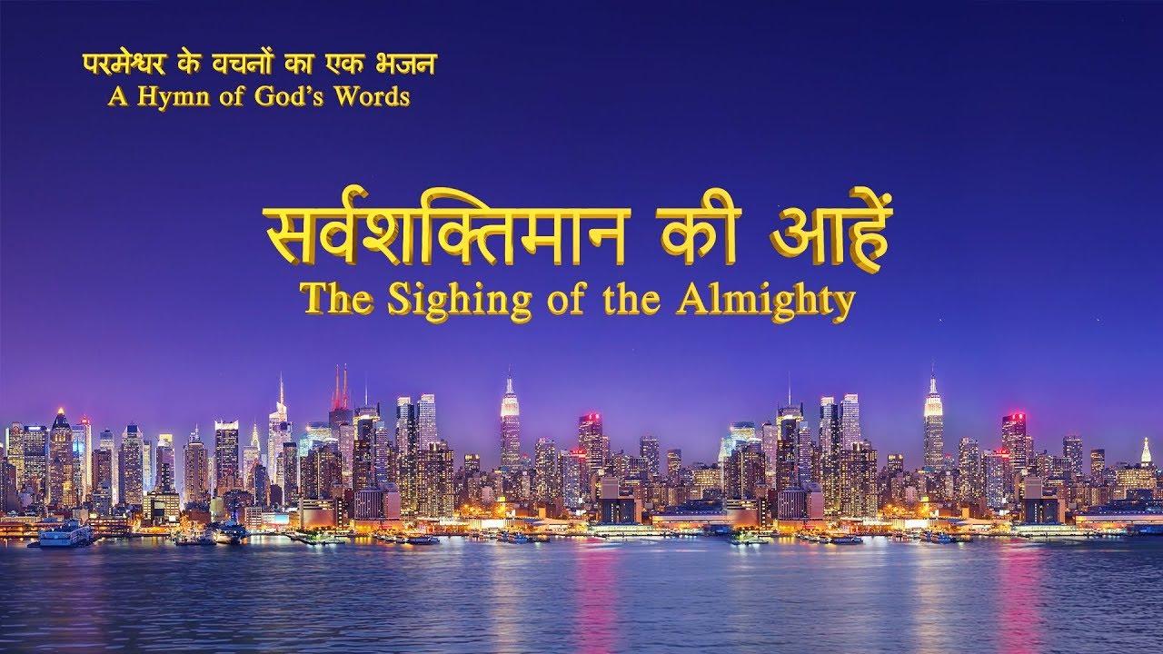 Hindi Christian Song   सर्वशक्तिमान की आहें   The Salvation and Call of God