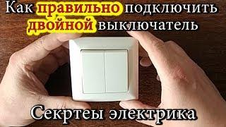 Как правильно подключить двойной выключатель #Секреты электрика / How To Connect A Double Switch