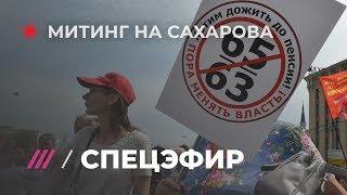 Митинг против пенсионной реформы в Москве на проспекте Сахарова