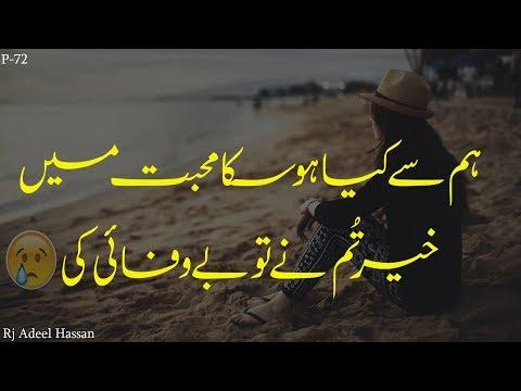 Painful 2 line urdu poetry| heart touching collection of 2 line sad urdu poetry| Adeel Hassan