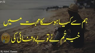 Painful 2 line urdu poetry  heart touching collection of 2 line sad urdu poetry  Adeel Hassan