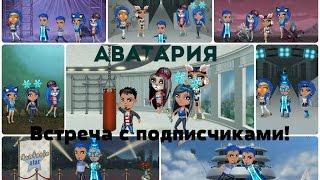 Аватария. Встреча с подписчиками ! (04.01.2015)