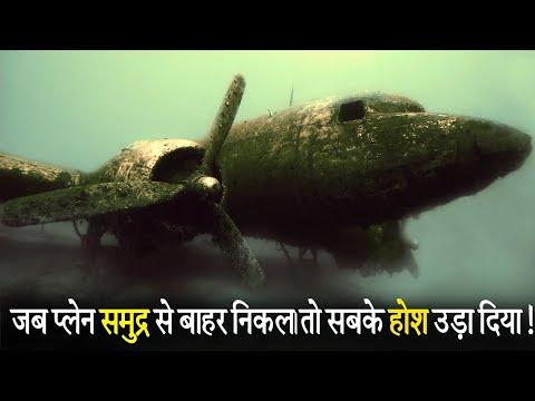 Case Study About a lost Plane. || 3 साल बाद जब प्लेन समुद्र से निकला तो सबके होश उड़ा दिया!