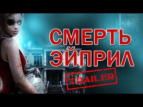 Смерть Эйприл HD
