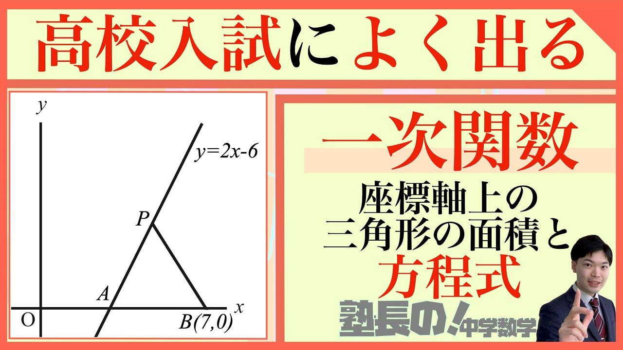 座標軸上の三角形の面積と方程式