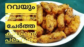 റവയും ഉരുളക്കിഴങ്ങും ചേർത്ത കിടിലൻ നാലുമണി പലഹാരം // Rava Potato Finger Snacks // Tea Time Snacks