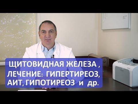 Болезни щитовидной железы: гипертиреоз, гипотиреоз, АИТ и др. психосоматика, причины и лечение.