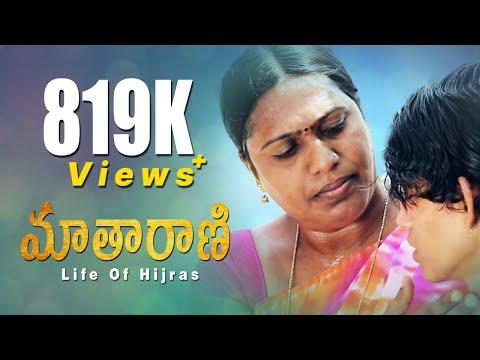 Maatharani - Life Of Hijras ll New Telugu Short Film 2017 ll Directed by Niranjan Bandari