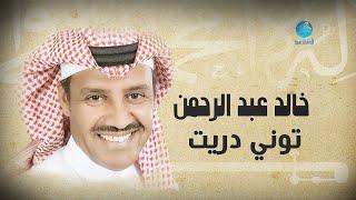 Khalid Abdulrahamn - Towni Daraet | خالد عبد الرحمن - توني دريت