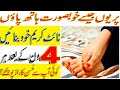 Magical Homemade Hand And Feet instant Smooth Whitening Cream Male And Female Urdu in Hindi