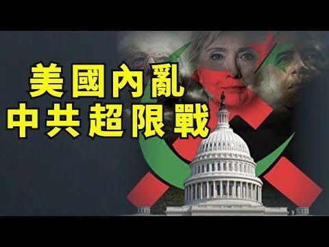 江峰:深度分析:川普宣布恐组的Antifa背後的中共身影; 美国内大乱与中共後疫情战略; 香港反送中的示威者与警察与美国究竟有什麽不同?