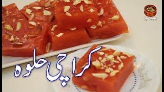 Karachi Halwa مزیدار کراچی حلوہ Corn Flour Halwa, Bombay Karachi Halwa, Sweet Halwa (PK)
