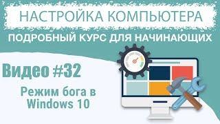 Видео #32. Режим бога в Windows 10