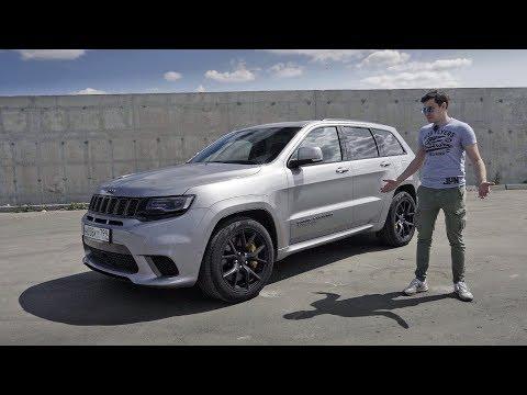 ВЫМИРАЮЩИЙ ДИНОЗАВР: TRACKHAWK. Тест-драйв и обзор Jeep Grand Cherokee Trackhawk