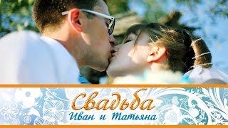 Свадьба Иван и Татьяна 23 08 2014
