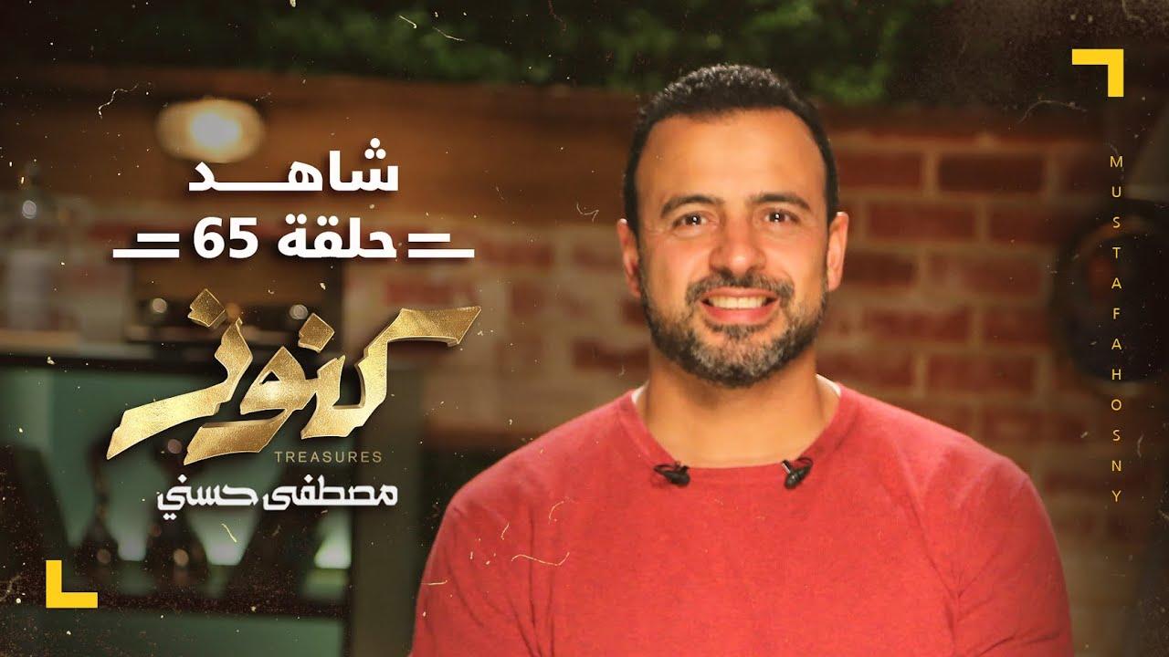 الحلقة 65 - كنوز - مصطفى حسني - EPS 65 - Konoz - Mustafa Hosny