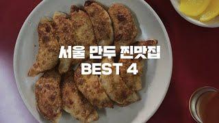 서울 만두 맛집 BEST 4