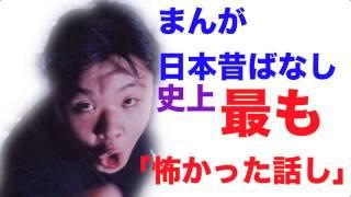 伊集院光「まんが日本昔ばなし」で史上最も怖かった話し 「三本枝のかみ...