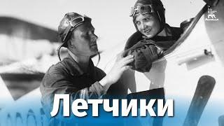 Летчики (драма, реж. Юлий Райзман , Григорий Левкоев, 1935 г.)