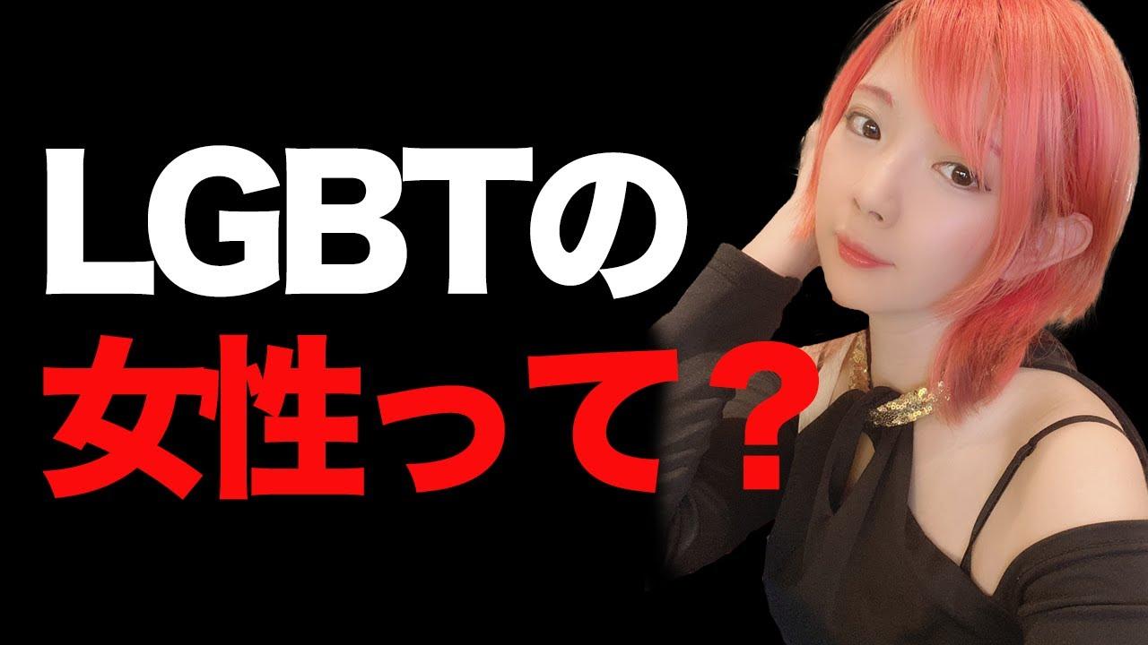 LGBTの女性って女性しか愛せないの?