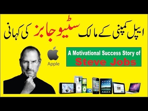 Steve Jobs (Founder of Apple) Biography in Urdu Hindi