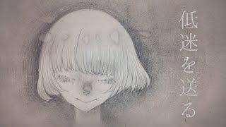 【MV】宇野悠人 - 低迷を送る thumbnail