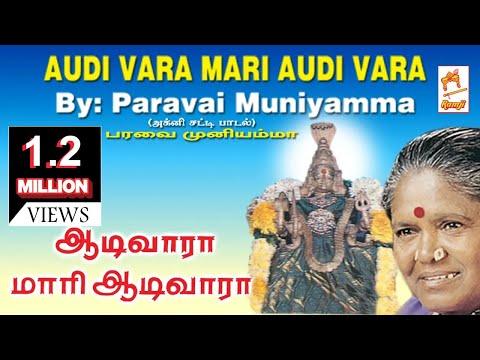 Aadi Vara Mari Aadi Vara ஆடி வாரா மாரி ஆடி வாரா பாடியவர் - பரவைமுனியம்மா