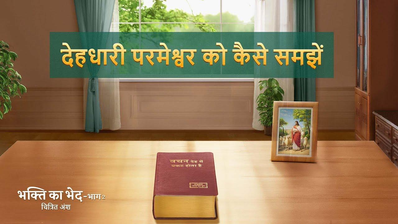 """Hindi Christian Movie """"भक्ति का भेद - भाग 2"""" अंश 2 : देहधारी परमेश्वर को कैसे समझें"""