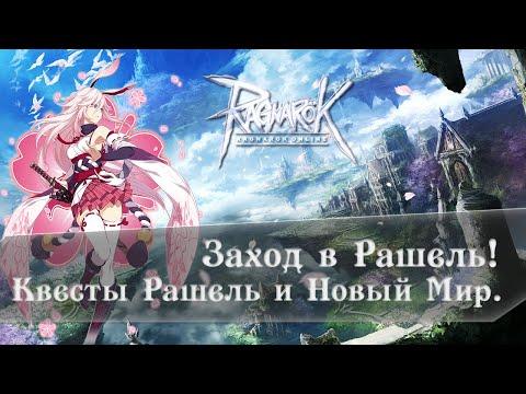 Ragnarok Online | Преследователь | Заход на Рашель?