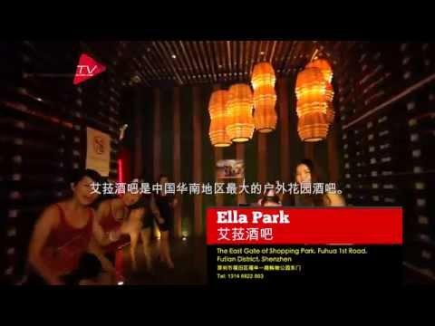 Ella Park | Shenzhen