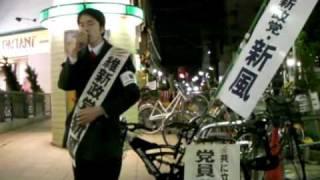 【金友隆幸】12.15維新政党・新風@豪徳寺【政治利用】