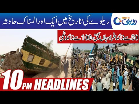 Another Tragedy In History Of Railways | 10pm News Headlines | 7 June 2021 | Rohi