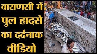 Varanasi Bridge Collapse | Modi के क्षेत्र में पुल टूटा और गाड़ियों को कुचल गया, 50 से ज़्यादा लोग दबे