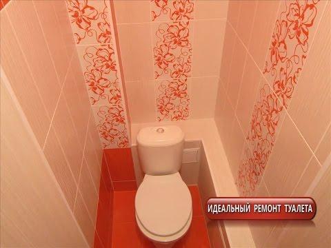 Идеальный ремонт туалета плиткой Кураж