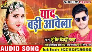 याद बड़ी आबेला | Yaad Badi Abela | Sumit Diwedi Pawan | सुमित दिवेदी पवन | Bhojpuri Sad Songs New