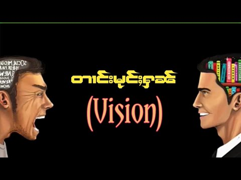 တၢင်းမုင်ႈႁၼ်(Vision) - သဵင်/ထုၼ်းယဵၼ်ႇ