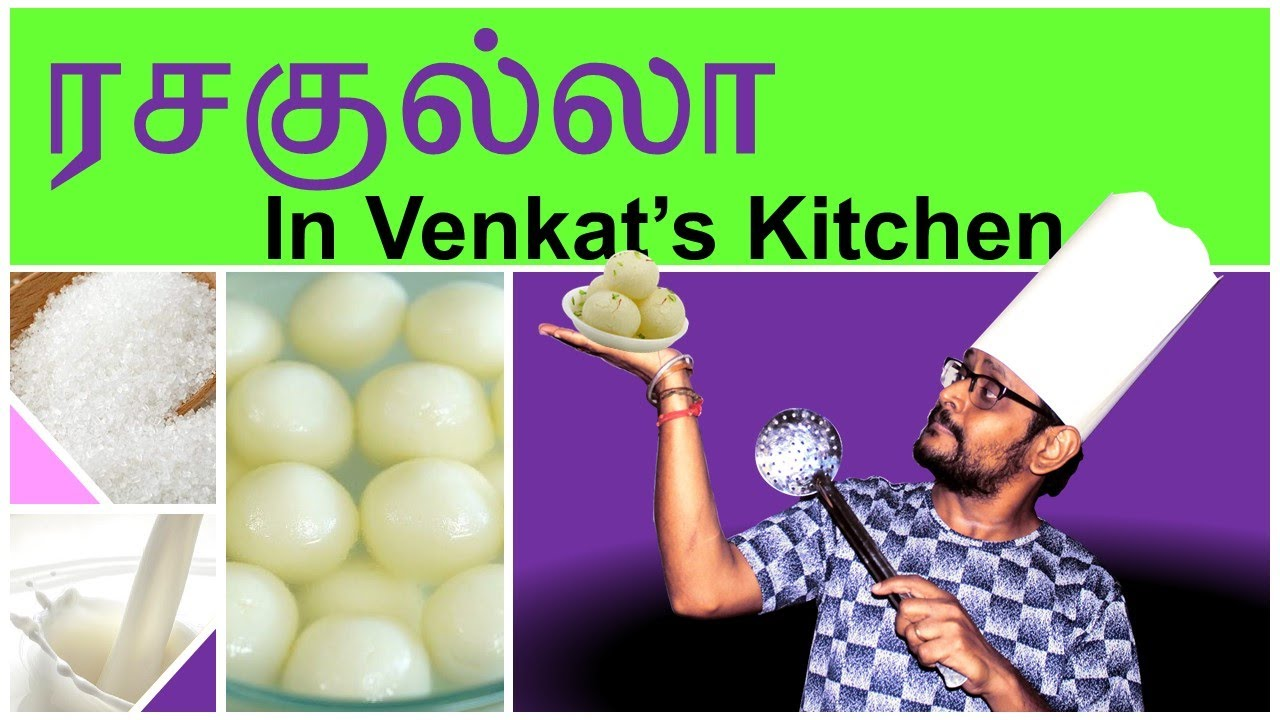 how to make rasgulla at home in tamil