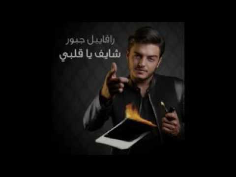 New Rafael Jabour shayef ya albi شايف يا قلبي
