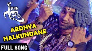 Ardhya Halkundane - Ek Taraa - Official Song - Avadhoot Gupte, Santosh Juvekar - Marathi Movie