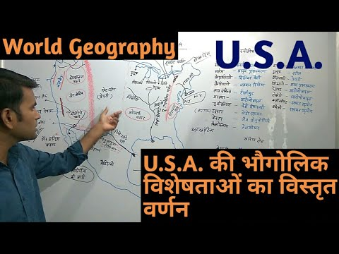World Geography: U.S.A.