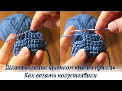 4. Как вязать полустолбик с накидом. Уроки вязания крючком для начинающих