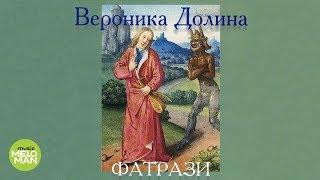 Вероника Долина  - Фатрази (Альбом 2004)