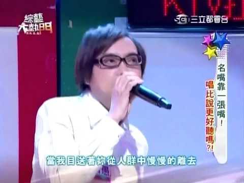 综艺大热门20131002名嘴靠一张嘴 唱比说更好听吗