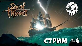 Sea of Thieves ► ЧЁРНЫЕ ПАРУСА ► СТРИМ #4