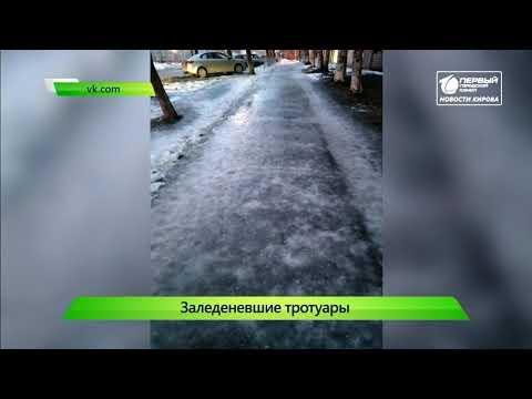 Гололед непобедим  Новости Кирова 09 12 2019