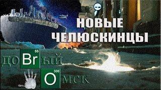 """#ASMR   Трип-мюзикл """"Новые челюскинцы"""""""